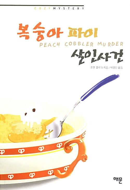 복숭아 파이 살인사건