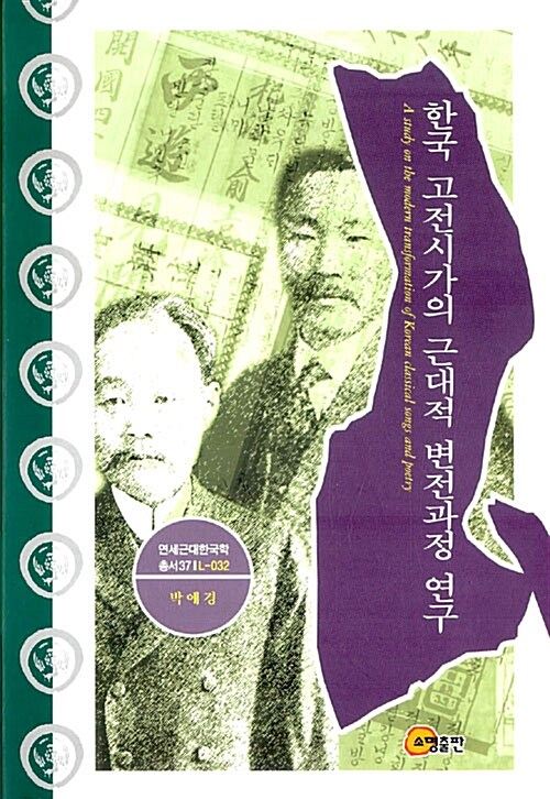 한국 고전시가의 근대적 변전과정 연구
