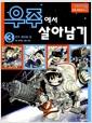 [중고] 우주에서 살아남기 3