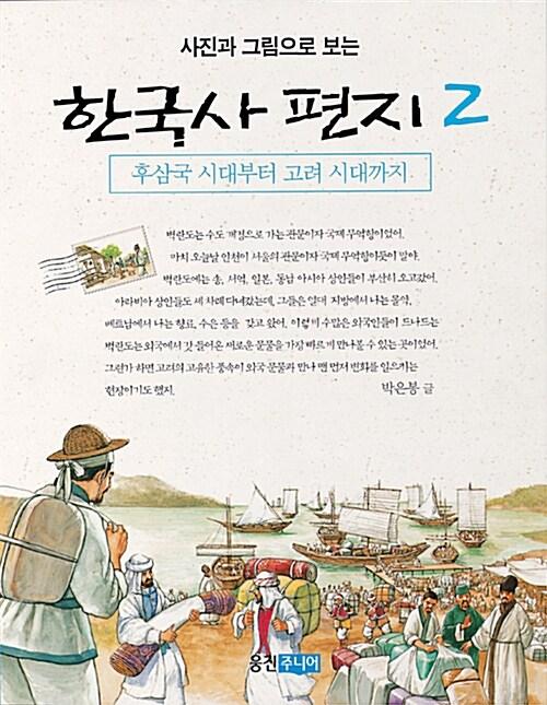 사진과 그림으로 보는 한국사 편지 2
