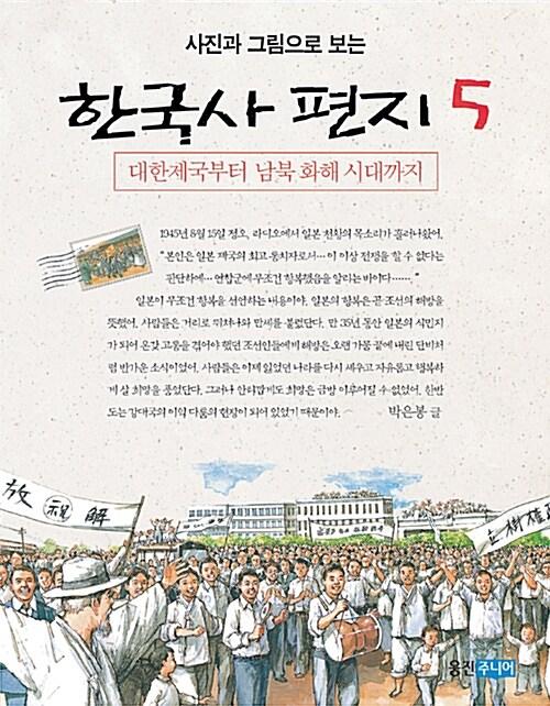 사진과 그림으로 보는 한국사 편지 5