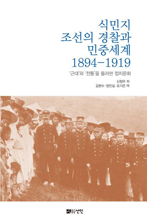 식민지 조선의 경찰과 민중세계 1894-1919