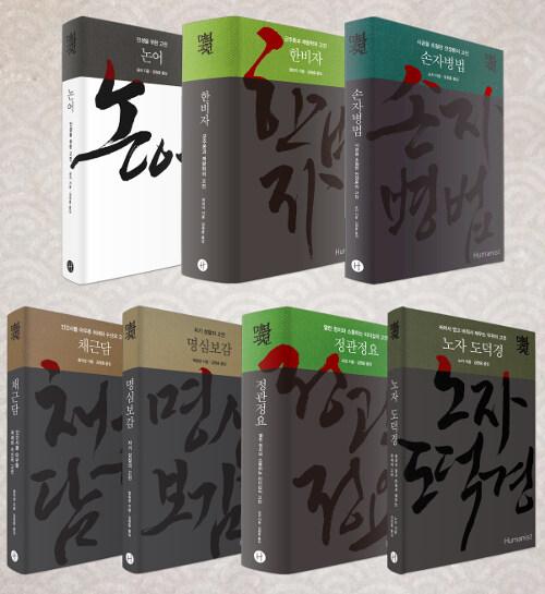 [세트] 명역 고전 시리즈 - 전7권