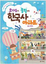 호기심이 쿵쾅대는 한국사 아파트 5