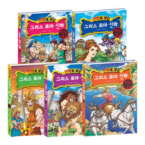 만화로 보는 그리스 로마 신화 특별판 1~5 세트 - 전5권