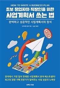 초보 창업자와 직장인을 위한 사업계획서 쓰는 법  : 완벽하고 성공적인 사업계획서의 정석