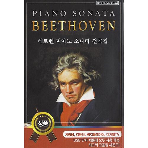 [중고] [USB] 베토벤 피아노 소나타 전곡집 USB