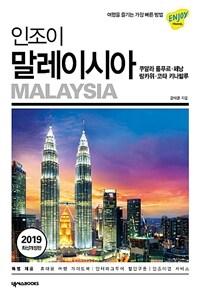 인조이 말레이시아 (2019 최신개정판)
