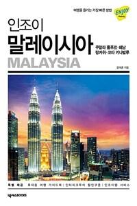 인조이 말레이시아