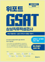 2019 하반기 최신판 위포트 GSAT 삼성직무적성검사 통합 기본서