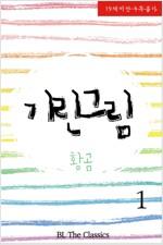[세트] [BL] 기린그림 (총4권/완결)