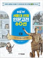 NEW 서울대 선정 인문고전 60선 01 : 마키아벨리 군주론