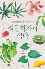 식물학자의 식탁 : 식물학자가 맛있게 볶아낸 식물 이야기