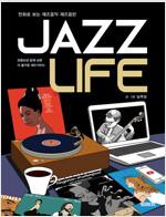 재즈 라이프 Jazz Life