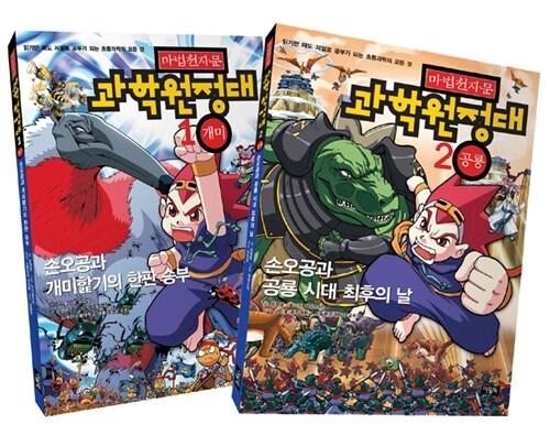 마법천자문 과학원정대 1~2권 세트 - 전2권