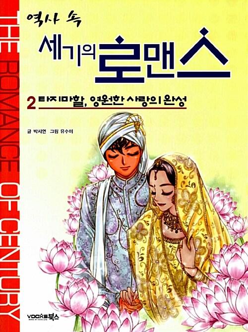역사 속 세기의 로맨스 2 : 타지마할, 영원한 사랑의 완성
