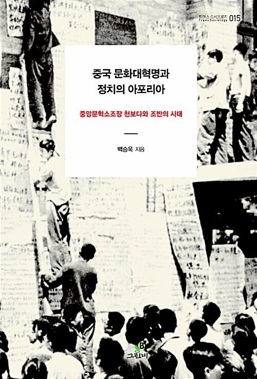 중국 문화대혁명과 정치의 아포리아