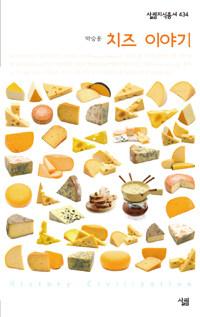 치즈 이야기
