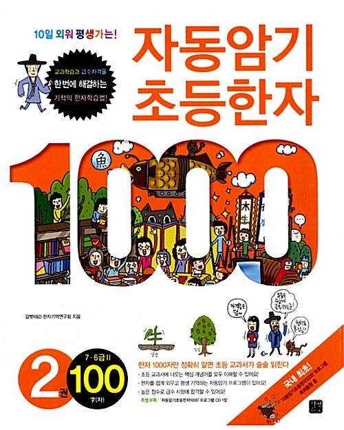 자동암기 초등한자 1000 (2)