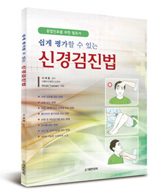 (쉽게 평가할 수 있는) 신경검진법 : 종합진료을 위한 필독서