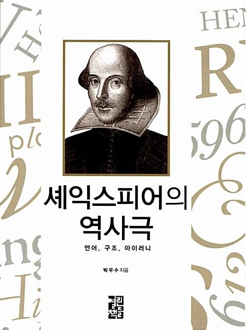 셰익스피어의 역사극