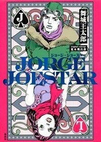 JORGE JOESTAR (單行本)