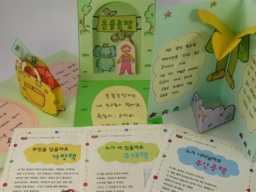 [팝업&무버블 책만들기체험 교구]창의-이야기팝업북만들기 3종세트