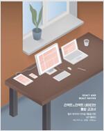 리액트 & 리액트 네이티브 통합 교과서
