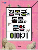 경복궁의 동물과 문양 이야기