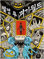 웰컴 투 괴기월드