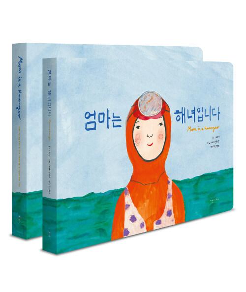 엄마는 해녀입니다 한글 + 영문 보드북 세트 - 전2권