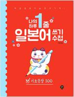 나의 하루 1줄 일본어 쓰기 수첩 : 기초문장 100