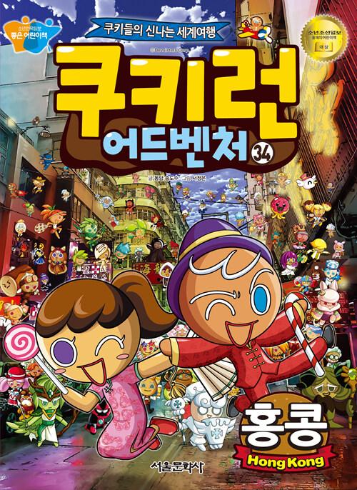 쿠키런 어드벤처 34 : 홍콩