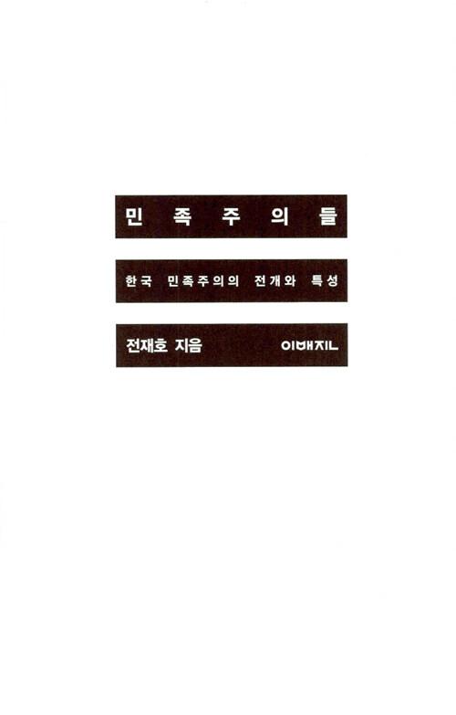 민족주의들 : 한국 민족주의의 전개와 특성
