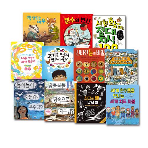 초등학교 중학년을 위한 논픽션 베스트 세트 - 전11권