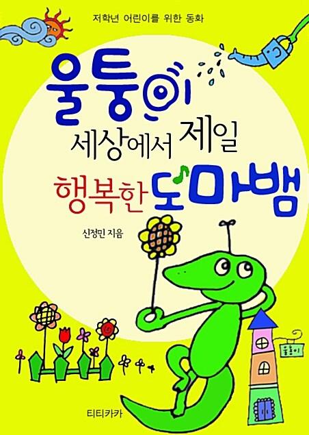 울퉁이  세상에서 제일 행복한 도마뱀