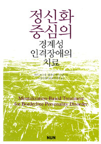 정신화 중심의 경계성 인격장애의 치료 2판