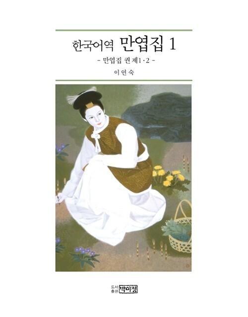 한국어역 만엽집 1
