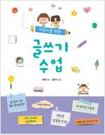 어린이를 위한 글쓰기 수업