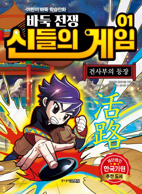 바둑전쟁 신들의 게임 1