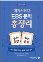 메가스터디 EBS 문학 총정리 (2019년)