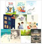 초등학교 고학년을 위한 문학 베스트 세트 - 전10권