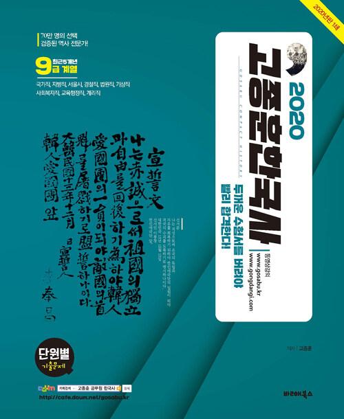 2020 고종훈 한국사 최근5개년 단원별 기출문제 (9급계열)