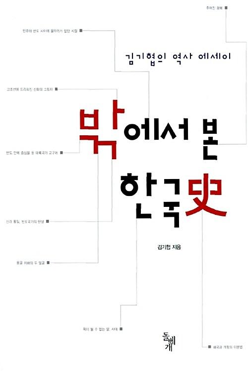 [중고] 밖에서 본 한국사