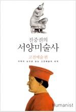 진중권의 서양미술사 : 고전예술 편
