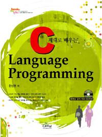 (제대로 배우는) C언어 프로그래밍