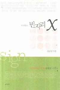 (디지털시)빈자리 X