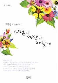 사람과 세상과 하늘에 : 박경영 첫 번째 시집