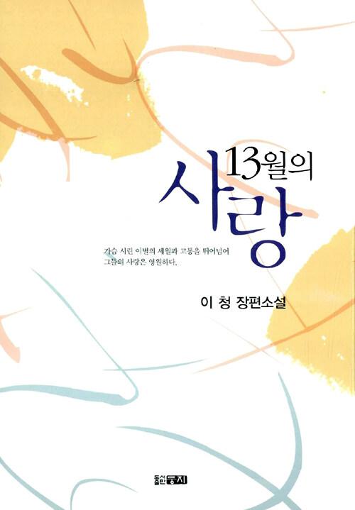 13월의 사랑 : 이청 장편소설