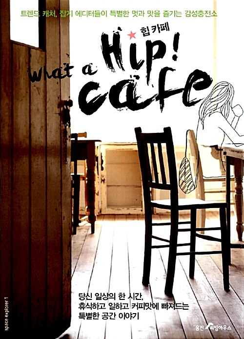 What a Hip! Cafe